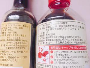 日本製キッコーマン醤油ハラール問題から何を学ぶ …